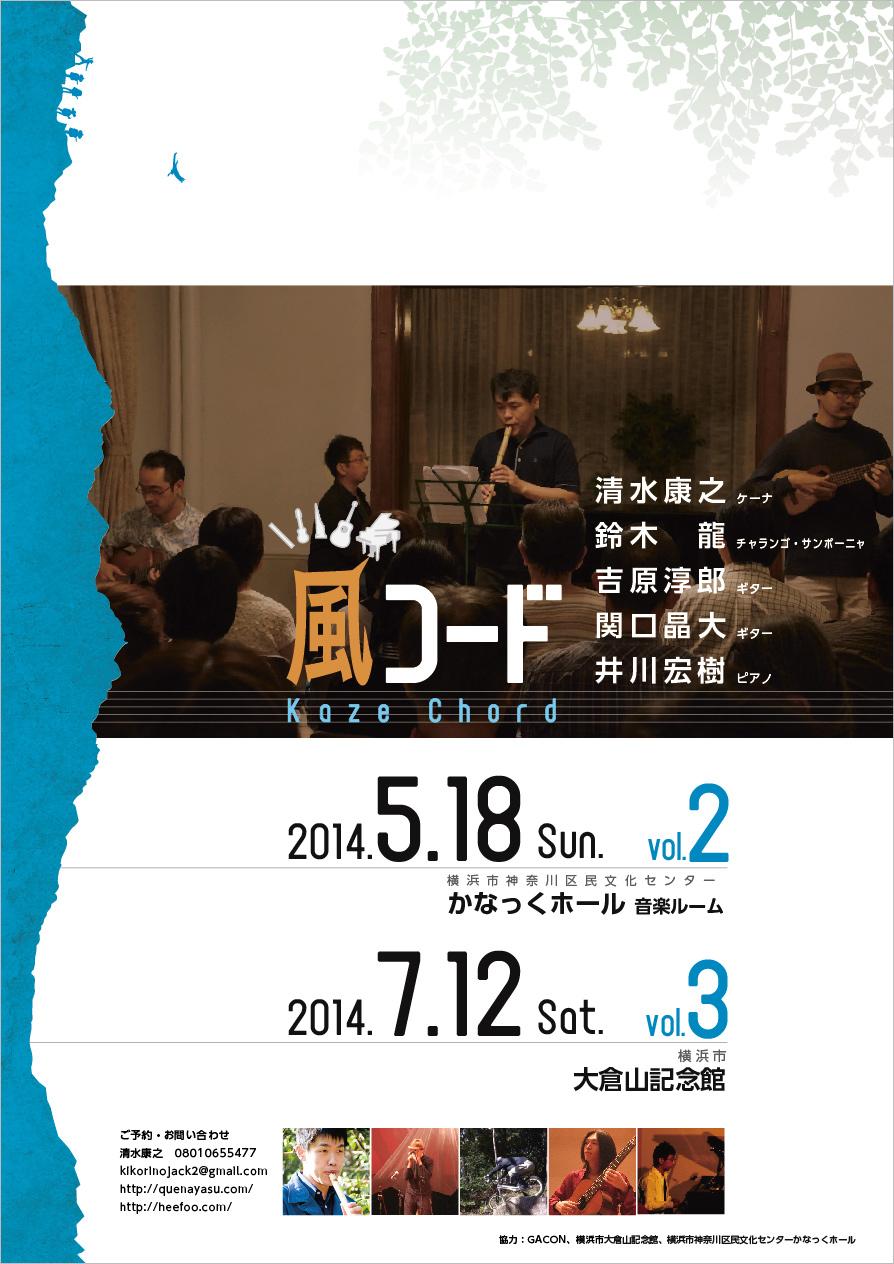 いよいよ明後日は風コードライブVol.2(東神奈川かなっくホール)です!!!!!!!!!!!